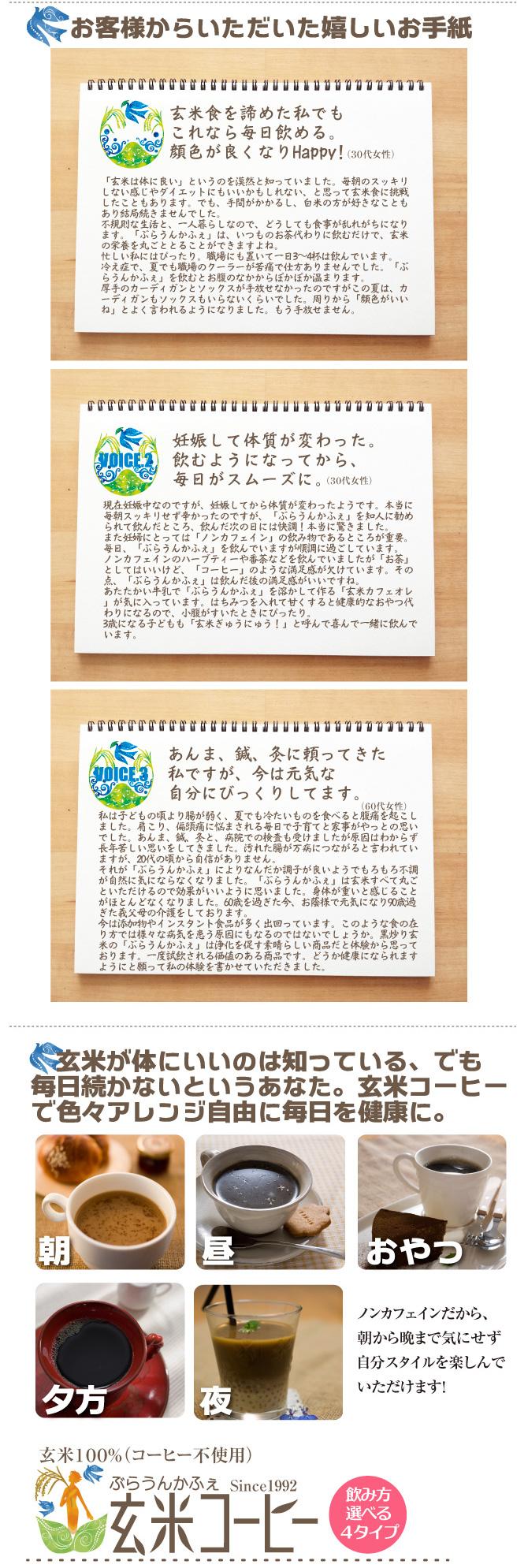 ぶらうんカフェ商品説明2