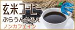 icon_玄米コーヒー