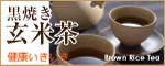 アイコン_玄米茶