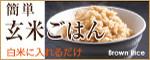 アイコン_玄米ご飯