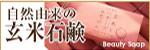 アイコン_石鹸